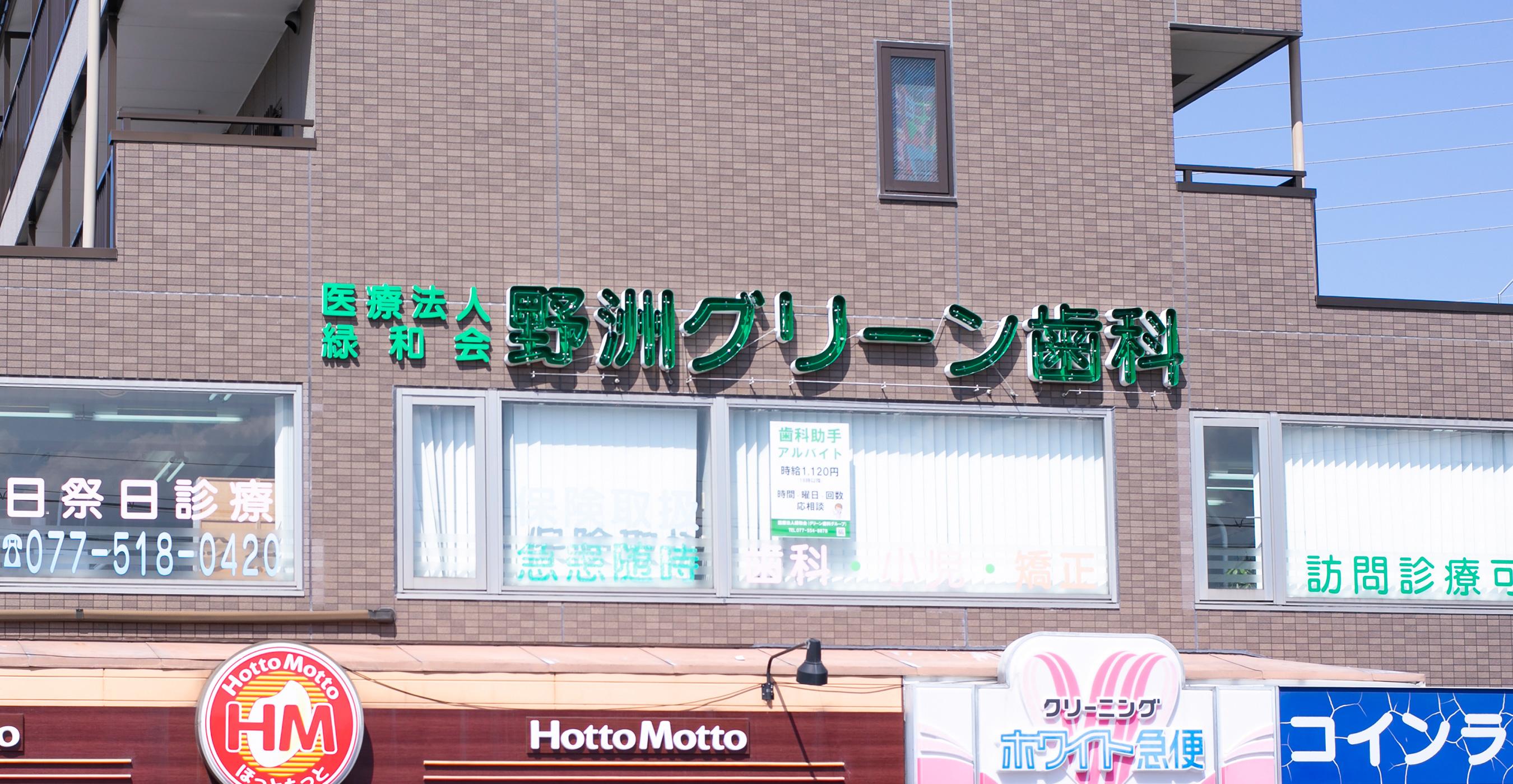 野洲グリーン歯科